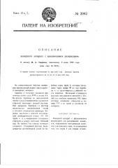 Выпарной аппарат с вращающимся резервуаром (патент 2982)