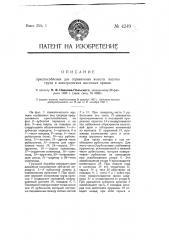Приспособление для ограничения высоты подъема груза в электрических мостовых кранах (патент 4249)