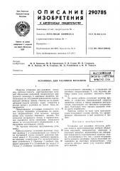 Установка для разливки металловrat^ii'ijc- tlxijs^eckahьиьлиотека (патент 290785)