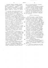 Токовый элемент с триггером-защелкой (патент 900412)