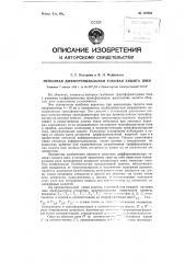 Неполная дифференциальная токовая защита шин (патент 119581)