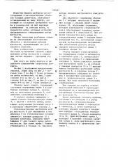 Оправка разборная (патент 290667)