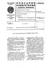 Способ изготовления режущего инструмента (патент 899302)