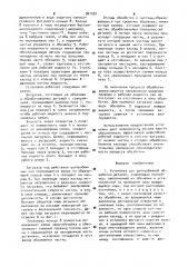 Установка для центробежной обработки деталей (патент 901032)