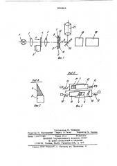 Устройство для измерения виброперемещений (патент 896393)
