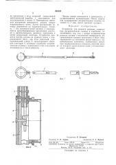 Устройство для ремонта рукавов (патент 292829)