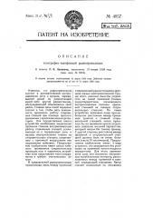 Телеграфно-телефонная радиотрансляция (патент 4857)