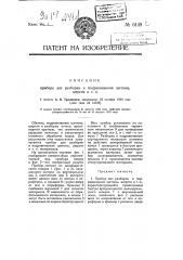 Прибор для разборки и подравнивания щетины, шерсти и т.п. (патент 6149)