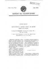 Приспособление к швейной машине для резания бумаги или материи (патент 3030)