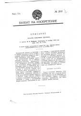 Способ получения креозота (патент 2143)
