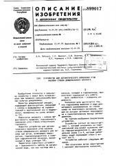 Устройство для автоматического изменения угла наклона ствола дождевального аппарата (патент 899017)