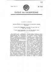 Приспособление для закрепления на киноленте жидких составов (патент 5412)