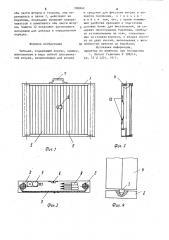 Чемодан (патент 900840)