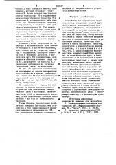 Устройство для ограничения перенапряжения (патент 900357)