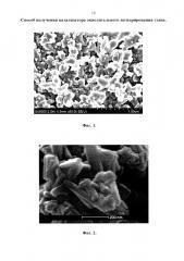 Способ получения катализатора окислительного дегидрирования этана (патент 2668215)
