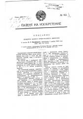 Плавучий цепной ветро-водяной двигатель (патент 913)