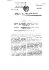 Прибор для измерения коэффициента мощности (cos ф) в цепях переменного тока низкой и высокой частоты (патент 759)