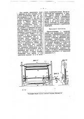 Приспособление к ткацкому станку для прижимания пришвы к вальяну (патент 8512)