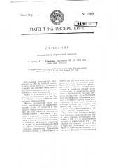 Конденсатор переменной емкости (патент 2406)