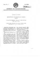 Приспособление для автоматического перевода стрелок (патент 2906)