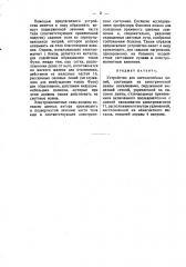 Устройство для светолечебных целей (патент 1651)