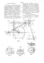 Механизм для преобразования окружности в кривые 3-го и 4-го порядка (патент 901067)