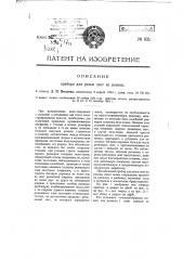 Прибор для резки лент из резины (патент 835)