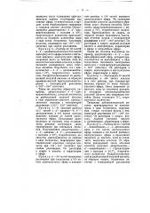 Способ приготовления ацилацетильных двупроизводных ароматических диаминов (патент 7961)