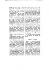 Прибор для определения высоты, глубины и толщины (патент 5777)