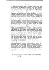 Способ очистки сахарных соков электрическим током (патент 7981)