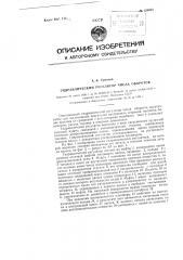 Гидравлический регулятор числа оборотов (патент 120085)