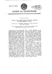 Способ изготовления бромо-серебряной эмульсии для фотографических бумаг (патент 6069)