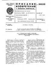 Устройство для сборки и получения заданного момента фрикциона центрального узла часов (патент 900249)