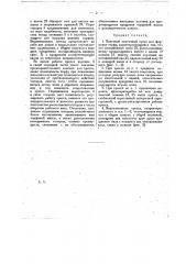 Винтовой ленточный пресс для формовки торфа (патент 14480)