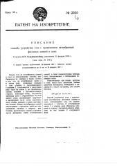 Способ устройства стен с применением зетобразных фасонных камней и плит (патент 2360)