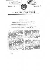 Паровой ко телок с термоэлектрической батареей (патент 6855)