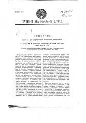 Прибор для определения мощности двигателей (патент 2188)