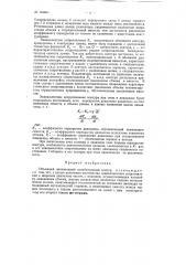 Объемный колебательный контур (патент 124483)