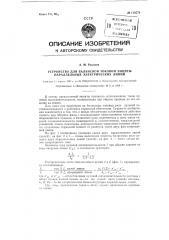 Устройство для балансной токовой защиты параллельных электрических линий (патент 119578)