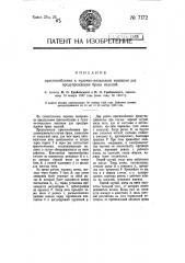 Приспособление к чулочно-вязальным машинам для предупреждения брака изделий (патент 7172)