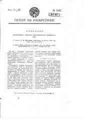 Изоляторный плавкий предохранитель гибкого типа (патент 2306)