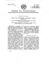 Затвор для огнетушителя, содержащего сжатую углекислоту (патент 8729)