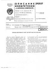 Способ вакуумной сушки дисперсных материалов (патент 292537)