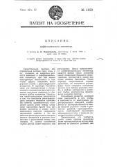 Дифференциальный манометр (патент 4820)
