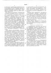 Распределитель зажигания (патент 291479)