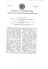 Устройство для укладки формованного торфа на поле сушки (патент 1842)