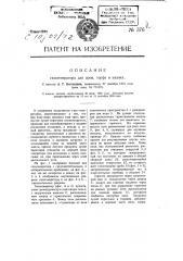 Газогенератор для дров, торфа и кизяка (патент 376)