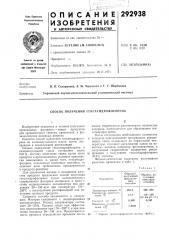 Способ получения гексагидрофлуорена (патент 292938)