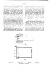 Магнитострикционный преобразователь (патент 290438)