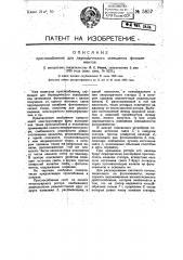 Приспособление для периодического освещения фотоэлементов (патент 5857)